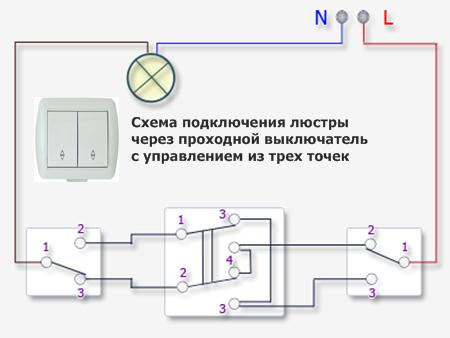Схема управления лампой с трех мест